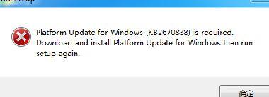 电脑安装Kodi提示platform update for windows kb2670838 is required