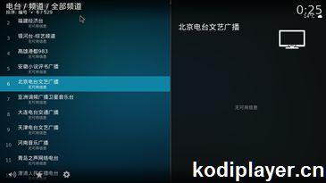如何为Kodi编写广播源文件?
