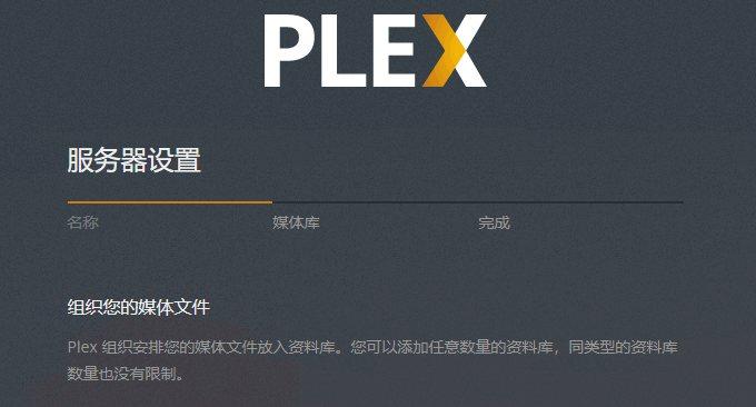 Plex初始设置