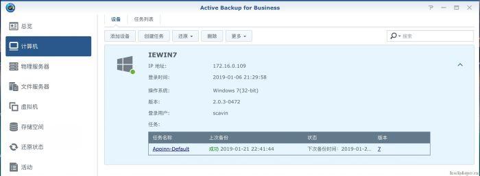 如何用群晖完整备份 Windows 系统、VM 虚拟机、服务器? 5