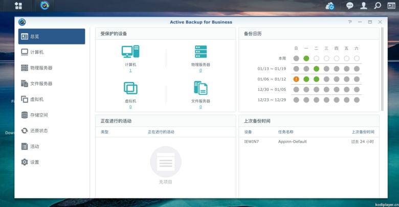 如何用群晖完整备份 Windows 系统、VM 虚拟机、服务器? 2