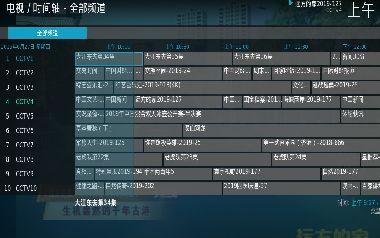给kodi直播电视添加电子节目单 节目播出表显示播放节目与时间