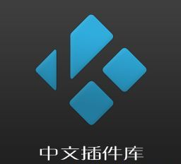 Kodi插件库下载 xbmc-addons-chinese+HDPfans中文插件库