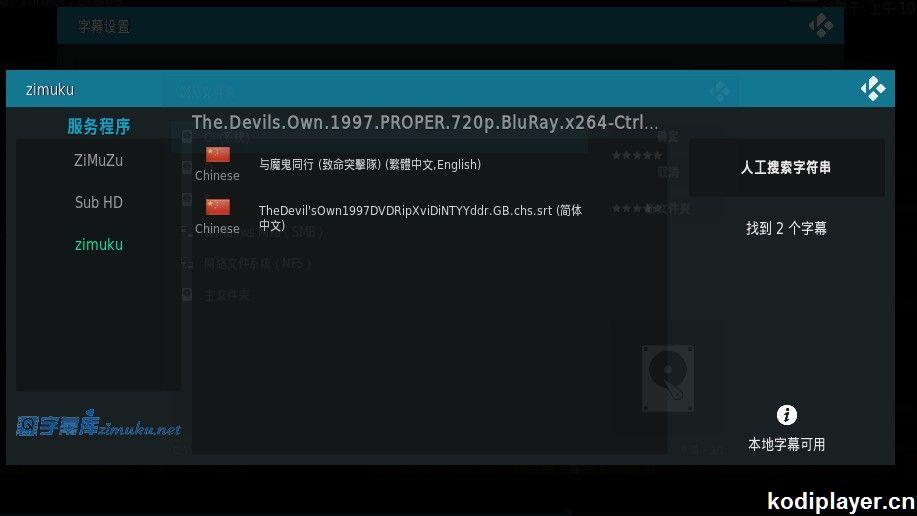 Kodi添加安装插件教程