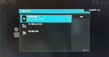 Kodi播放蓝光原盘的相关问题