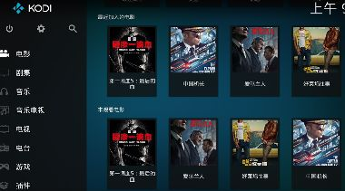 Kodi电影海报墙设置显示电影名字的修改教程