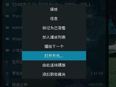 Kodi自带播放器不理想?Kodi调用其他播放器PotPlayer MX Player播放电影