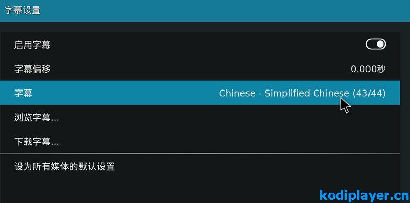 Kodi添加字幕教程 手动下载字幕和字幕插件的使用对比
