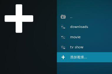 Kodi入门:Kodi如何添加视频源 将电影剧集添加到资料库