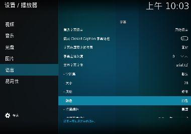 Kodi字幕设置颜色 HDR电影字幕太亮怎样调整?