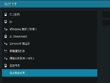 Kodi添加远程视频源 不在家也能看NAS上的电影