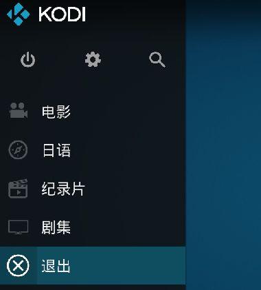 Kodi自定义菜单 添加更多视频类别及功能按键