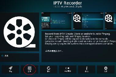 Kodi录制直播电视教程