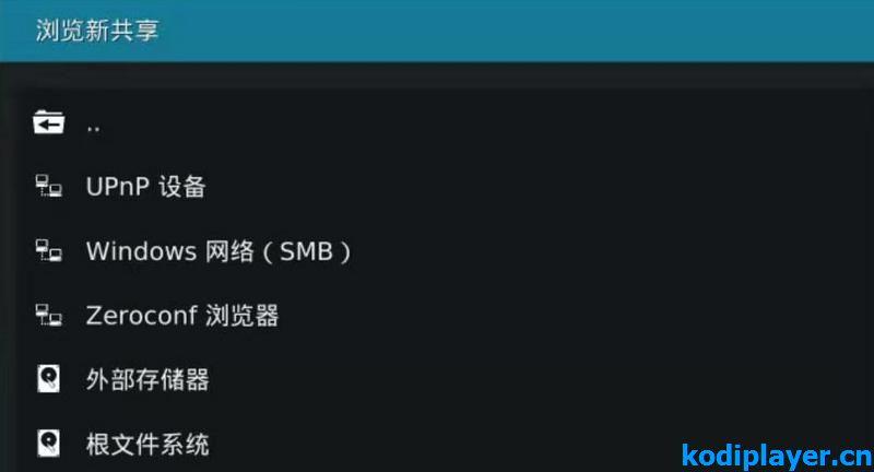 Kodi打开UPnP/DLNA 添加UPnP设备视频源