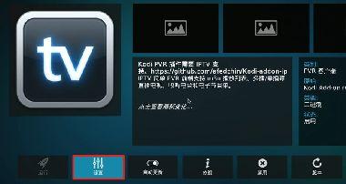 Kodi看电视直播教程 安装PVR IPTV Simple Client