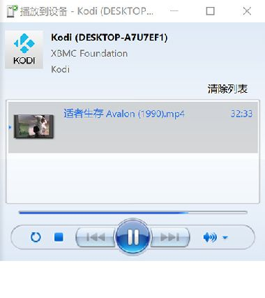 """利用Windows""""播放到设备""""功能 将电脑视频投屏到局域网Kodi播放"""