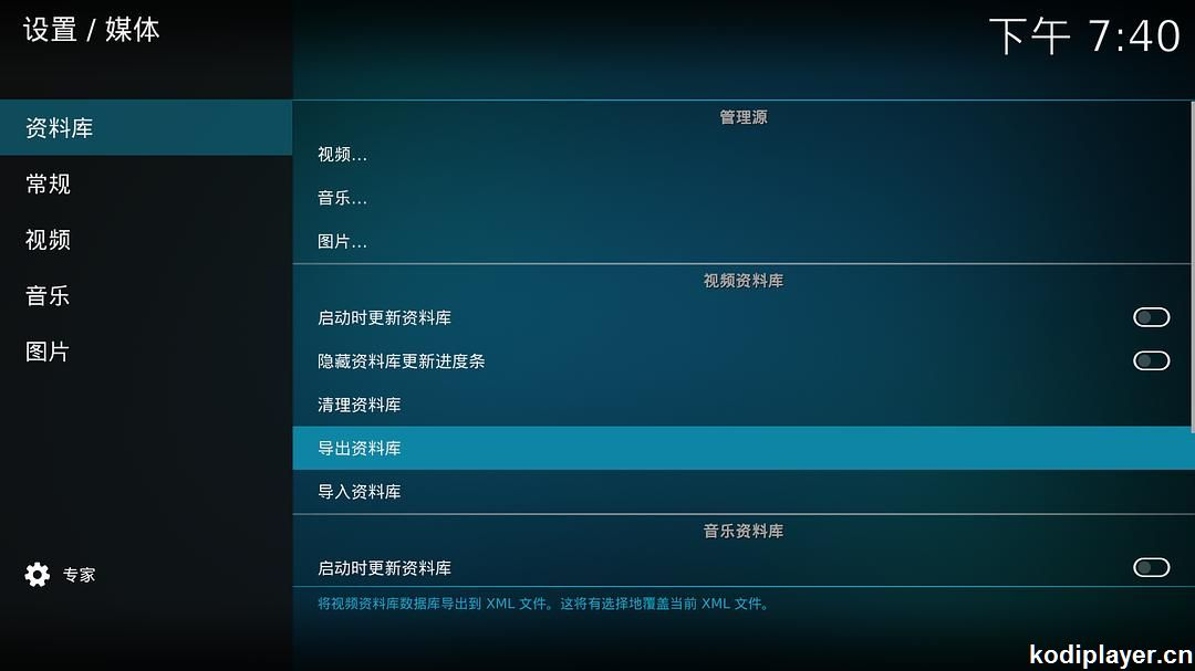 清除失效的电影 Kodi资料库清理方法