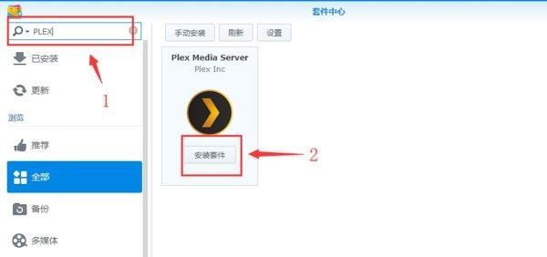群晖NAS上安装Plex服务端Plex Media Server的方法