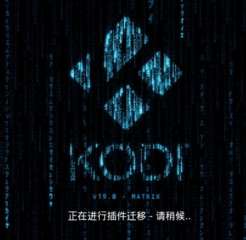 安装Kodi19前要了解的事
